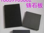 供应辽宁大连铸石板微晶板压液微晶板就选众盈0