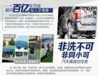 深圳市非洗不可网络科技有限公司加盟 汽车美容