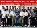 2020年10月16日在北京举办新脊椎矫正医学技术精品研修班