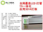 欧朗达T5一体化led灯管T5日光灯全套节能光管支架1.2米超亮14W