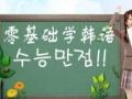 学韩语就到山木培训,专业贴心的辅导,帮你快速掌握