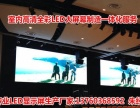 销售户外高清大屏,户内高清LED超薄屏,舞台背景屏