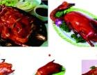 烤鸭技术培训去昆明成飞餐饮包家包会