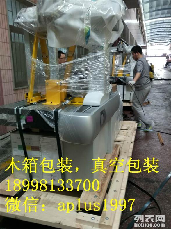 惠州真空+木箱+出口免检包装公司的作业流程