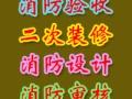 深圳二次装修消防申报