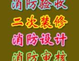 代办深圳消防备案申报验收施工