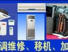 永康专业空调维修安装加氟保养