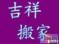 天津吉祥搬家公司天津北京河北山东搬家货运 长期优惠