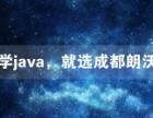 成都Java培训哪家靠谱