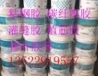 郑州环氧树脂粘钢胶厂家