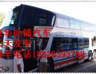 青岛到龙岩客车长途汽车买票方式多少钱/多久到