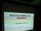 内蒙古地区企业投标快速办理iso9001认证