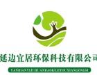 宜居环保科技公司/甲醛检测/专业治理甲醛