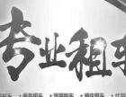 镇平三鑫租车租三送一
