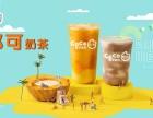 饮品加盟 coco都可奶茶加盟流程/加盟详情