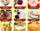 冰激凌店加盟,小饮品 大市场 门槛较低