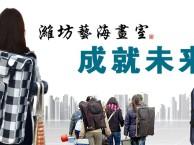 潍坊第一美术画室 奎文区艺海专业美术培训招生简章