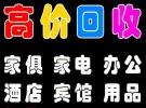 东胜小乔二手市场收售二手旧家具,沙发茶几衣柜,床办公桌椅等
