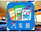 从温州到涪陵汽车电话(发车时刻表)几个小时?+收费多少钱?