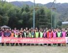 台州团队拓展+户外活动就找 永拓教育