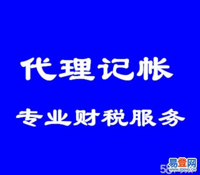 鹿城区七都街道财务公司专业代理记账报税股权变更工商注册