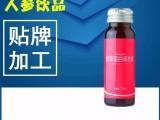 人参肽饮品ODM/OEM加工贴牌人参肽口服液专业生产厂家