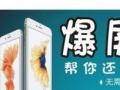 扬州苹果手机屏幕更换