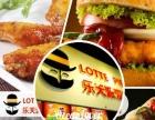乐天派汉堡加盟 快餐 投资金额 1-5万元