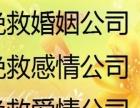 金昌小三劝退师,金昌劝退小三公司,金昌小三劝退公司
