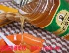 蜜蜂哥哥蜂产品加盟前景无限 蜜蜂哥哥蜂产品加盟费