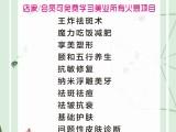 淮安美容养生项目一站式加盟,吉妍皙多种火爆项目输出