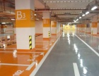 漯河环氧地坪公司,车间环氧地坪停车场环氧地坪施工