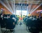 乐山展会会议布置舞台桁架音响灯光启动球LED显示屏演员主持