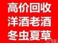 81片5x极草含片回收价格查询 北京回收极草 头条新闻