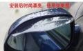 汽车后视镜挡雨器,挡雨挡灰