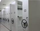 密集柜设计安装维护保养搬迁服务