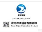 济南翻译公司,济南韩语日语英语翻译,济南译洁翻译公司