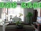 鸿鑫家具安装维修服务公司/晋江维修家具