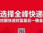 咸阳全峰快递服务有限公司