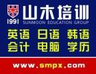 山木培训(中国)与多家本科大学合作,专注于学历教育