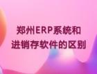 郑州ERP系统和进销存软件的区别