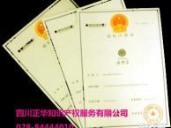 成都商标注册代理公司--四川正华知识产权服务有限公司