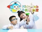 小科实验室儿童STEM教育 科学教育课程加盟