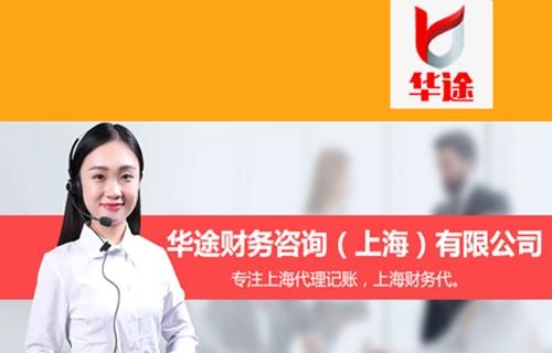 上海注册公司免费核名,上海注册公司选华途,奖励500元