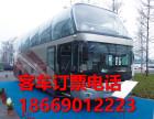 蚌埠直达漳州客运大巴 客车乘车咨询
