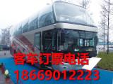 乘车北海到南阳客车大巴线路公告专线班次15177463478