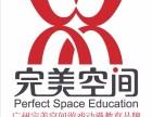 广州翡翠教育完美空间学员情况曝光