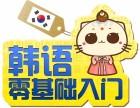 闵行山木培训零基础学韩语老闵行西渡沪闵路北桥东川路