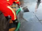 上海各区专业管道清洗公司 清理化粪池 抽粪吸污 高压清洗管道