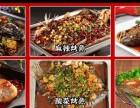 重庆飘味香烤鱼餐饮培训授课包吃包住包教包会包材料
